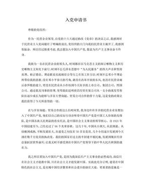 民营企业家入党申请书.doc