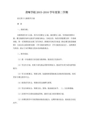 聋哑学校九年级下学期语文教学计划.doc