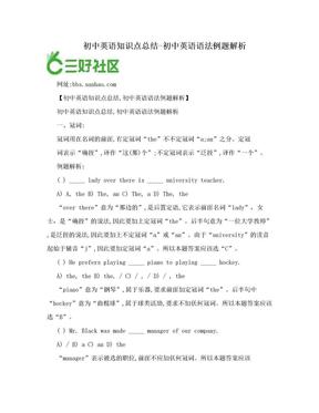 初中英语知识点总结-初中英语语法例题解析.doc