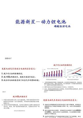 动力锂电池磷酸铁锂电池的研究报告和市场调研.ppt