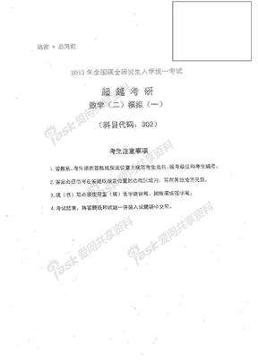 2013考研数学跨越考研合工大五套题卷【数二完整版含答案】.PDF