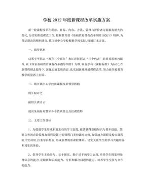 学校2012年度新课程改革实施方案.doc
