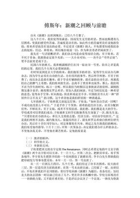 傅斯年:新潮之回顾与前瞻.doc