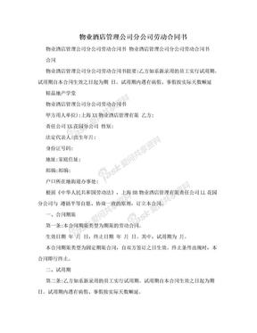 物业酒店管理公司分公司劳动合同书.doc