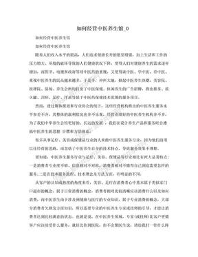 如何经营中医养生馆_0.doc
