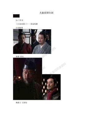 大秦帝国台词.doc