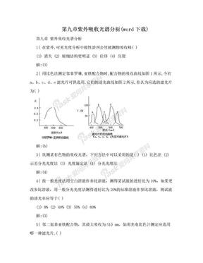 第九章紫外吸收光谱分析(word下载).doc