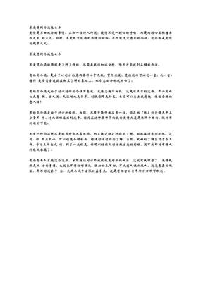 经典恋爱知识—求爱遭到冷遇怎么办.PDF