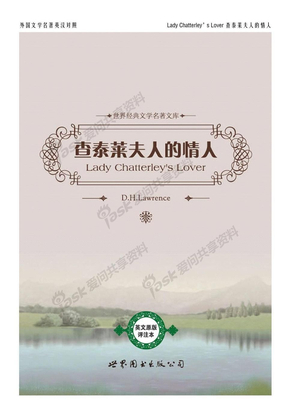 (英)D.H.劳伦斯【Lady Chatterley's Lover】(注释).pdf