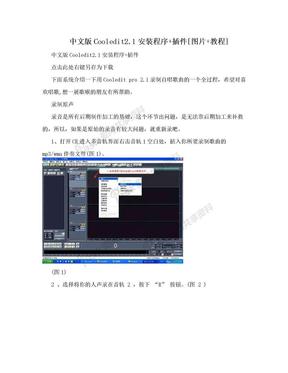 中文版Cooledit2.1安装程序+插件[图片+教程].doc