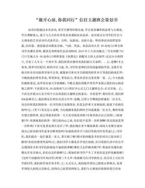 """""""敞开心扉,你我同行""""信任主题班会策划书.doc"""