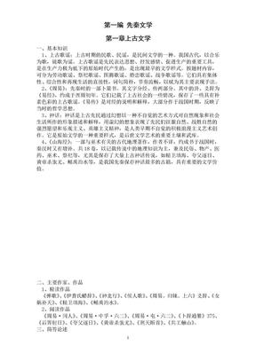 考研中国古代文学史笔记(袁行霈).doc