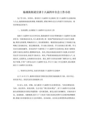 临洮街街道宣讲十八届四中全会工作小结.doc