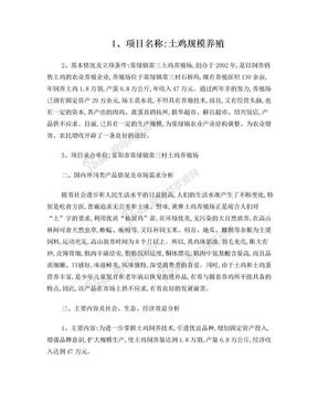 土鸡养殖可行性报告.doc