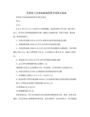 劳务性工序承包退场结算合同终止协议.doc