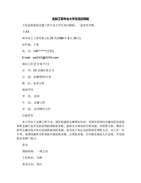 金融工程专业大学生简历模板.docx