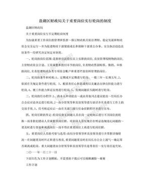 盐湖区财政局关于重要岗位实行轮岗的制度.doc