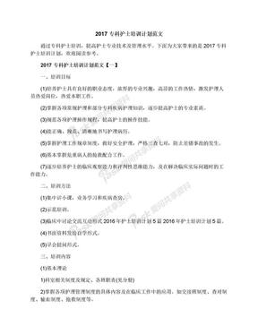 2017专科护士培训计划范文.docx