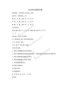 TS16949质量手册.doc