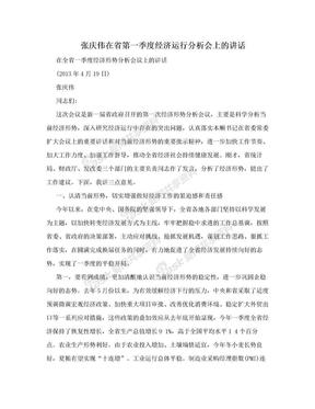 张庆伟在省第一季度经济运行分析会上的讲话.doc