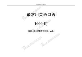 最实用英语口语1000句.pdf