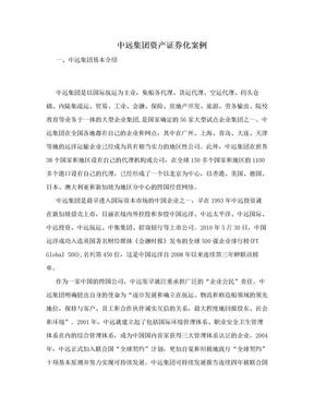 中远集团资产证券化案例.doc