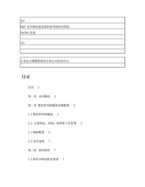 DA65数控折弯机使用说明书.doc