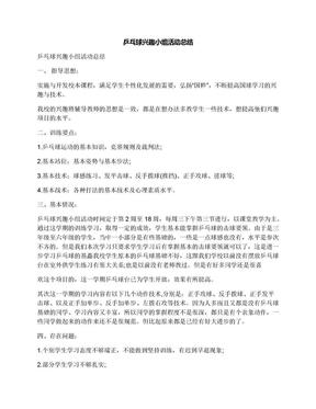 乒乓球兴趣小组活动总结.docx