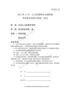 2012年11月企业人力资源管理师一级职业道德与理论知识.doc