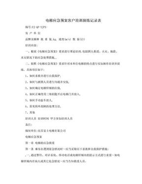 电梯应急预案客户培训演练记录表.doc