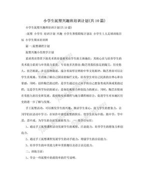 小学生泥塑兴趣班培训计划(共10篇).doc