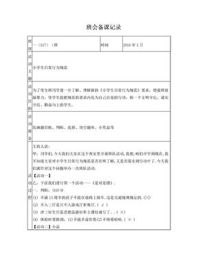 小学生日常行为规范主题班会.doc