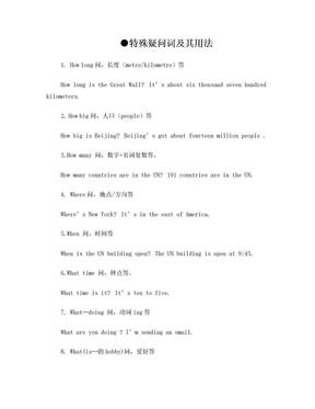 外研版小学英语六年级上册语法知识点总结.doc
