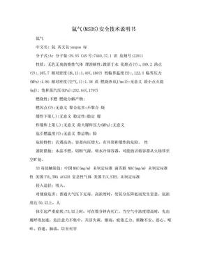 氩气(MSDS)安全技术说明书.doc