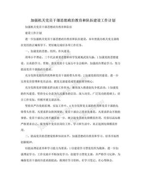 加强机关党员干部思想政治教育和队伍建设工作计划.doc