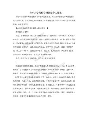 山东大学高校专项计划个人陈述.doc