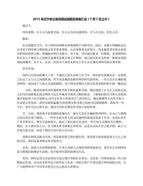 2015年辽宁省公务员面试真题及答案汇总(7月7日上午).docx
