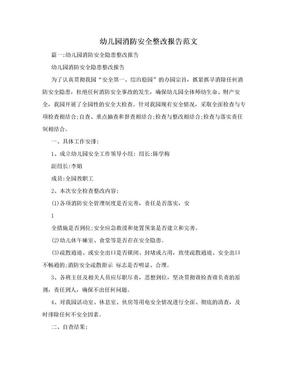 幼儿园消防安全整改报告范文.doc