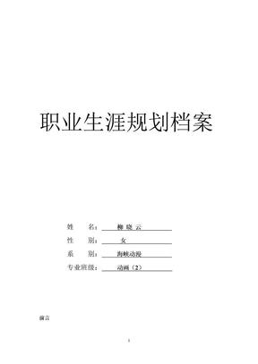 我的职业生涯规划书(模板).doc