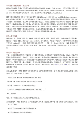 中文搜索引擎技术揭密.doc