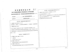 西安建筑科技大学 城乡规划专业考研 城乡规划理论综合真题 2009年——2012年 .pdf