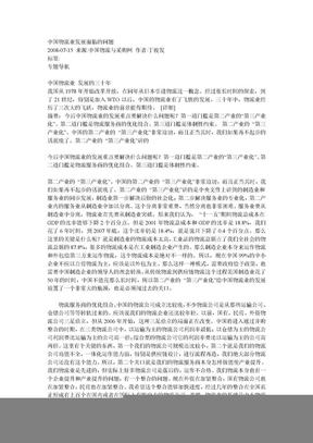 中国物流业发展面临的问题.doc