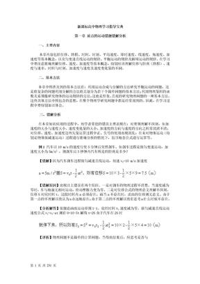 新课标高中物理学习指导宝典.doc