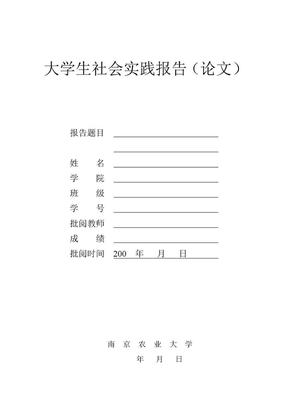 大学生社会实践报告表.doc
