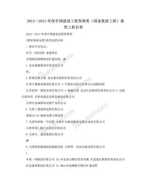 2012~2013年度中国建设工程鲁班奖(国家优质工程)获奖工程名单.doc