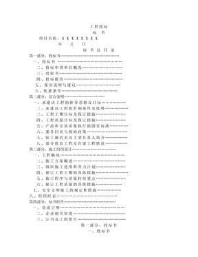 工程投标书样本.doc