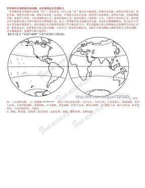 高考地理解题技巧系列高考地理解题技巧6世界地理.doc