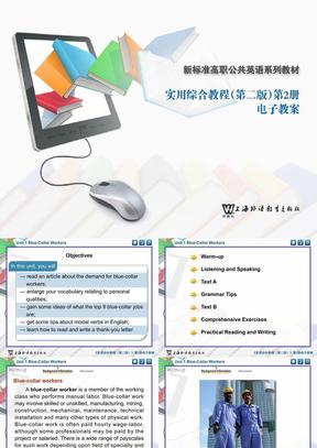 新标准高职实用综合教程(第二版)第2册+Unit+1(试用版).ppt