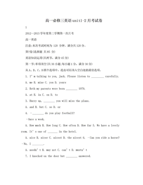 高一必修三英语unit1-2月考试卷.doc
