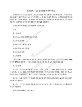 陕西省人口与计划生育条例2016全文.docx
